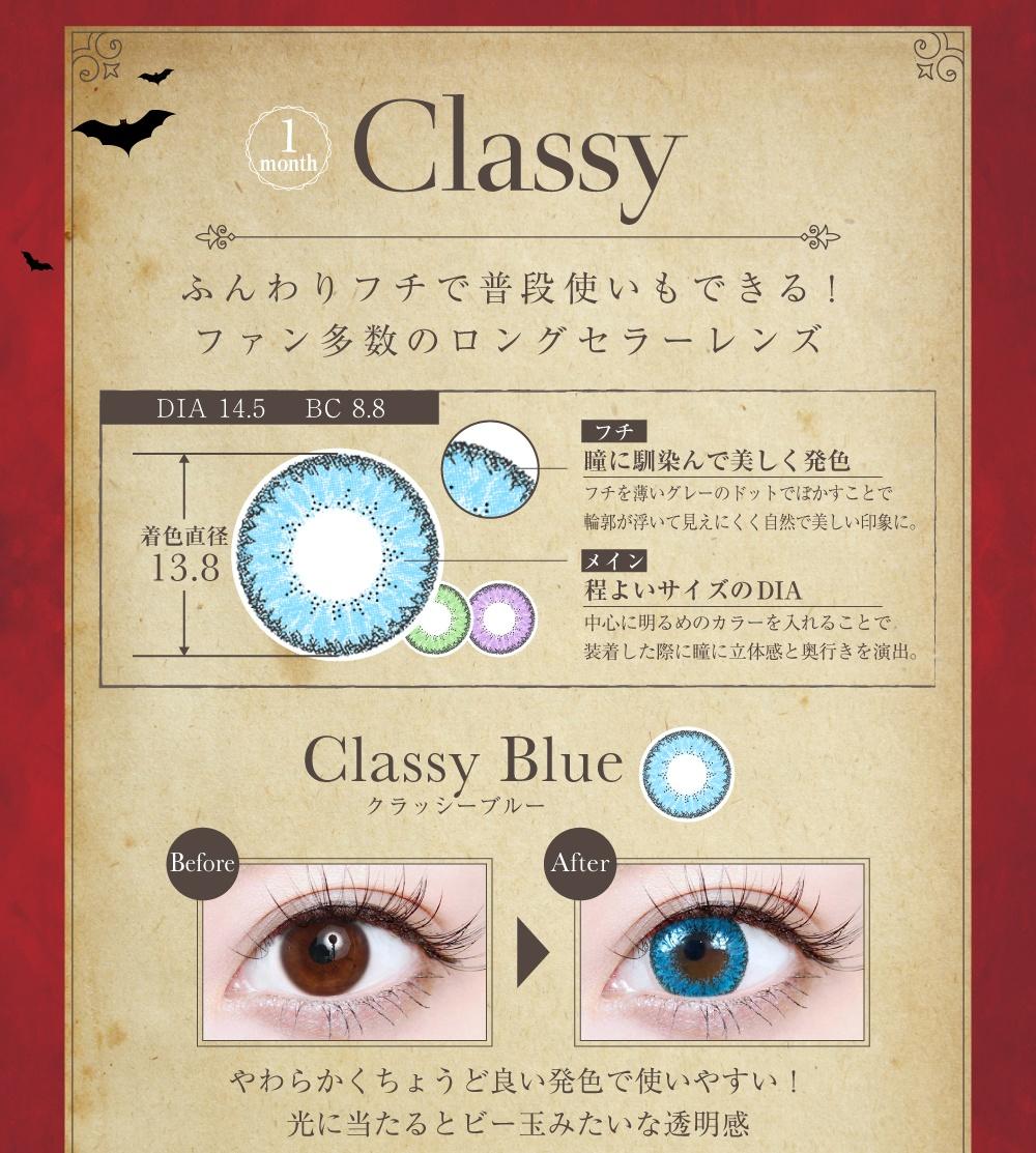 2019ハロウィン特集「Classy Series(クラッシーシリーズ)」の紹介
