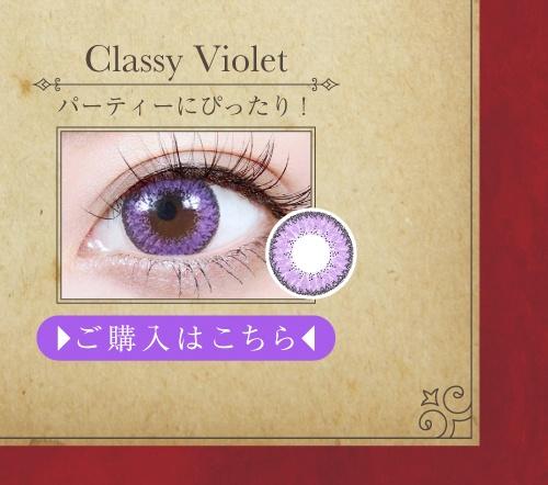 「Classy Series(クラッシーシリーズ)」バイオレット購入ページボタン