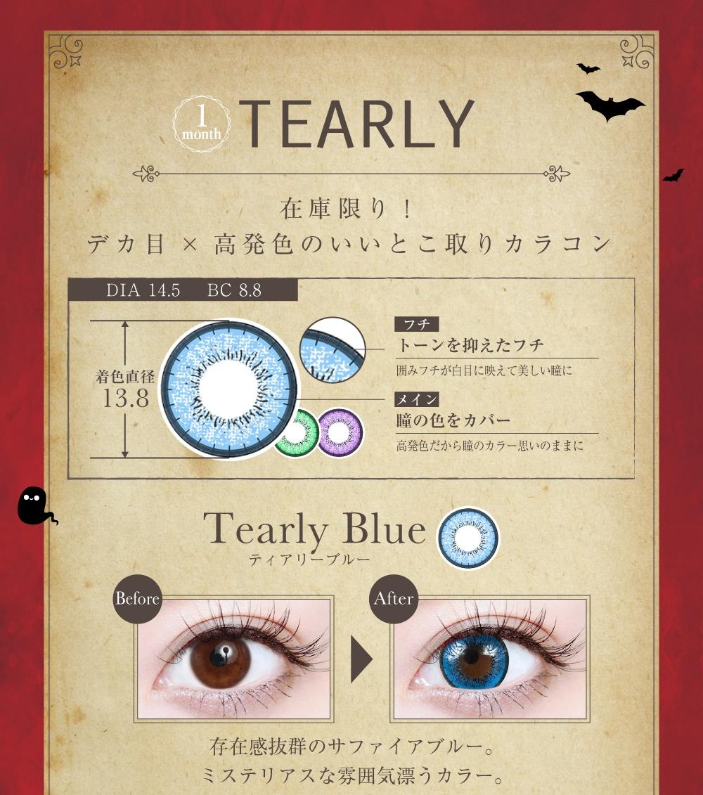 2019ハロウィン特集「Tearly Series(ティアリーシリーズ)」の紹介