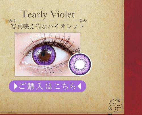 「Tearly Series(ティアリーシリーズ)」バイオレット購入ページボタン