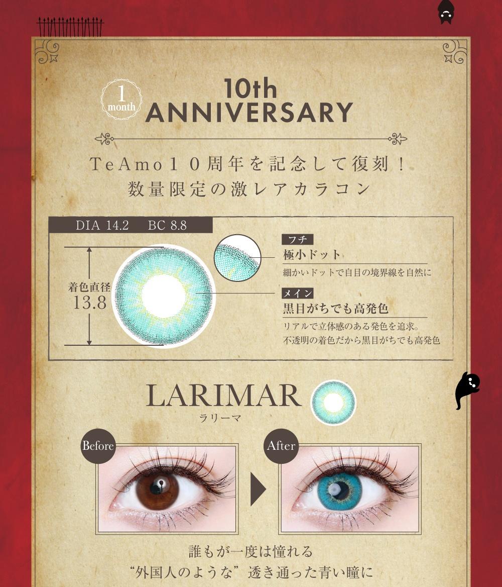 2019ハロウィン特集「10th Anniversary Lens(10周年記念復刻レンズ)」ラリーマの紹介
