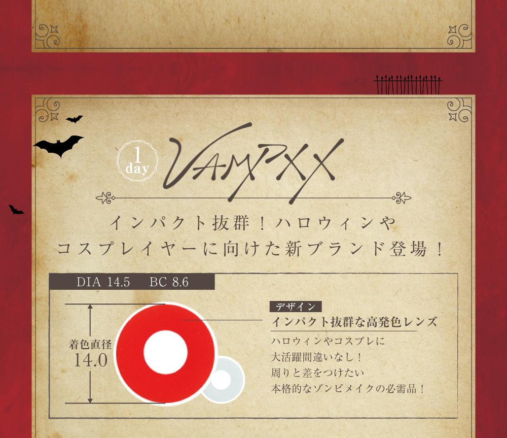 2019ハロウィン特集「Vampxx Series(ヴァンプシリーズ)」の紹介