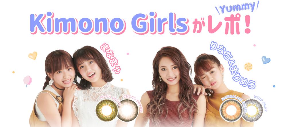 「Yummy Series(ヤミーシリーズ)」のKimono Girlsレポ