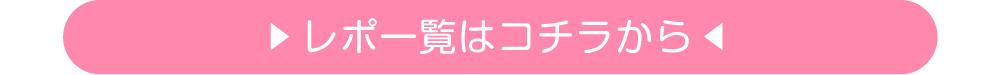 Kimono Girlsレポページボタン
