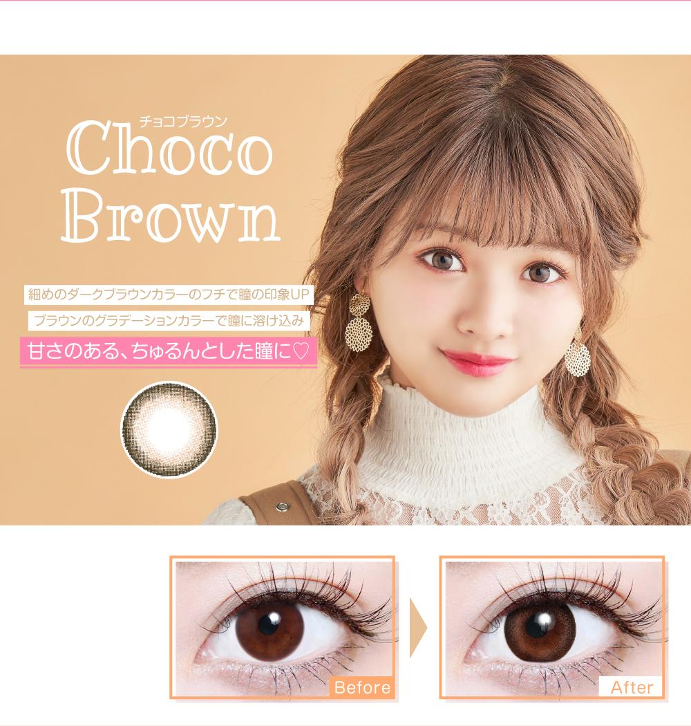 Choco Brown(チョコブラウン)紹介