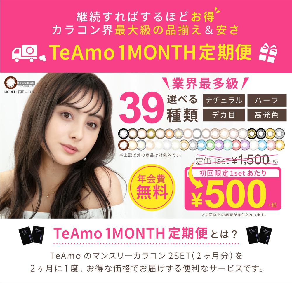 「TeAmo1monthカラコン定期便」トップイメージ