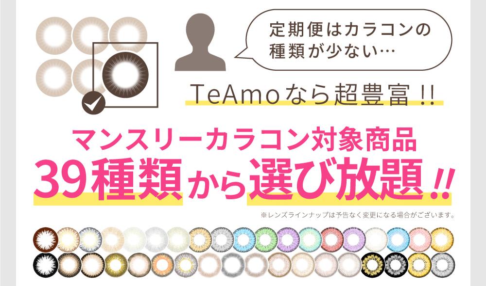 「TeAmo1monthカラコン定期便」豊富なレンズラインナップ
