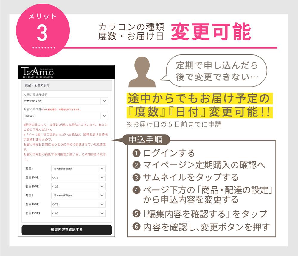「TeAmo1monthカラコン定期便」注文内容変更可能