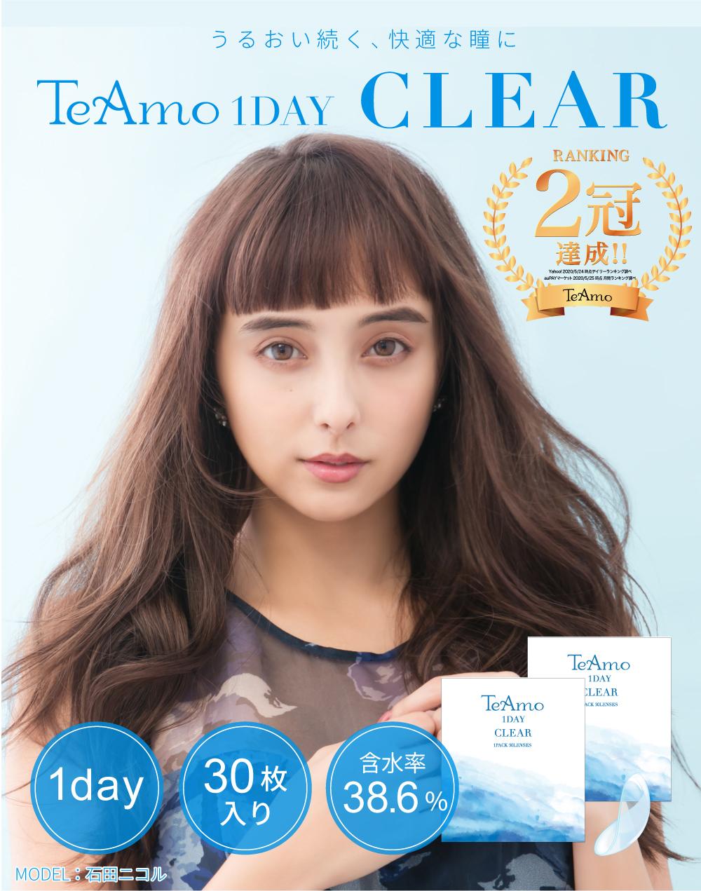 うるおい続く、快適な瞳に TeAmo1DAY CLEAR 1day 30枚入り 含水率38.6%