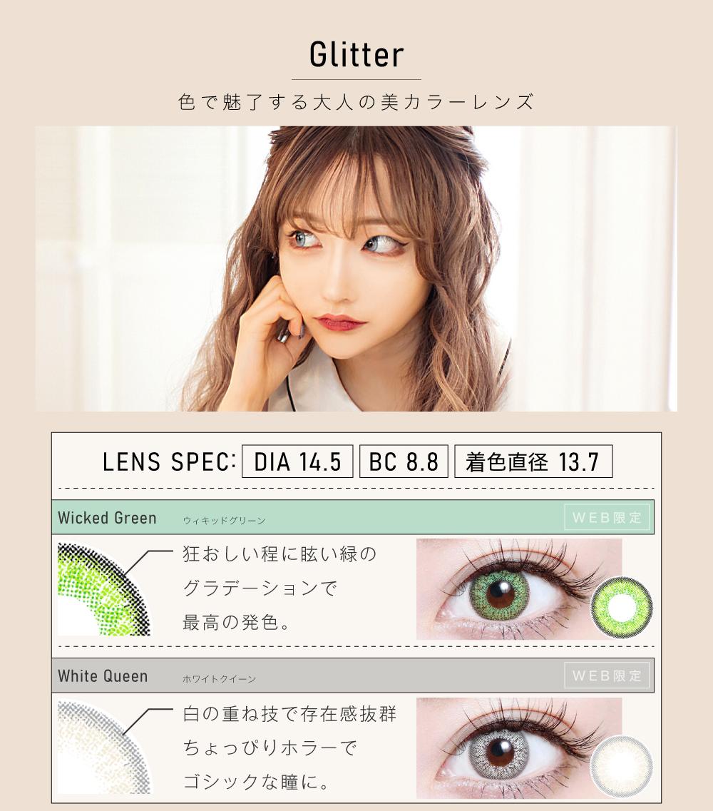 ドーリーカラコン「Glitter Series(グリッターシリーズ)」の特徴や各カラーのおすすめポイント