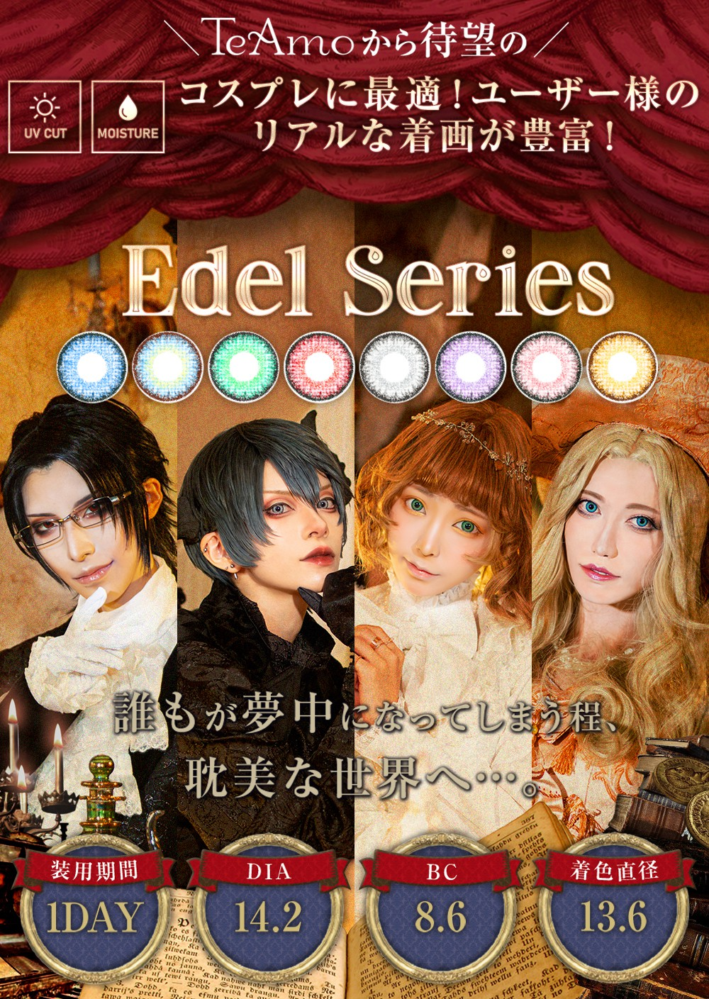 「Edel Series(エーデルシリーズ)」トップイメージ