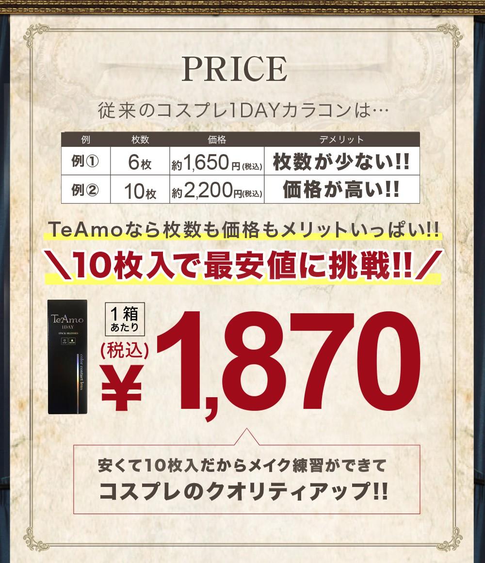 「Edel Series(エーデルシリーズ)」価格
