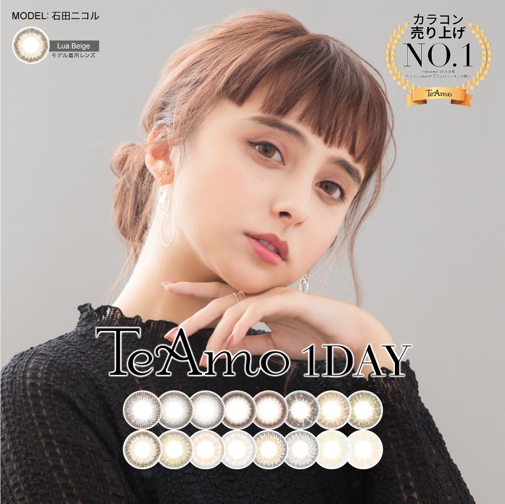 「TeAmo 1DAY(ティアモワンデー)」トップイメージ