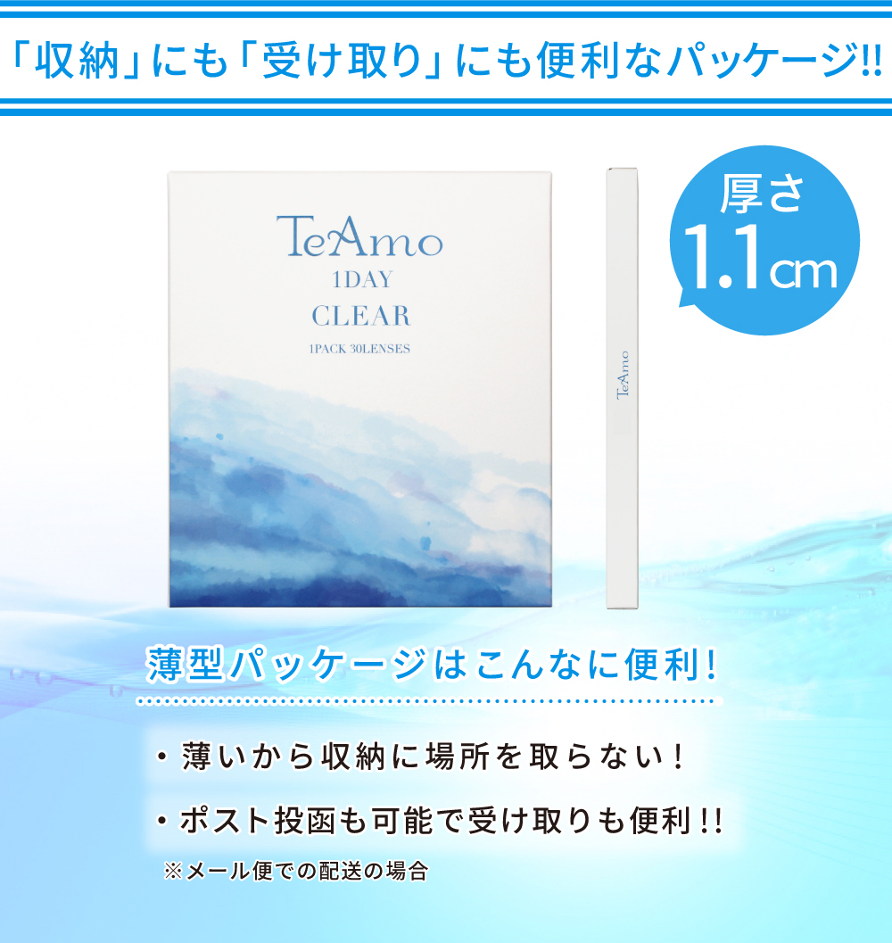 TeAmo1DAY CLEAR 1day 便利なパッケージ
