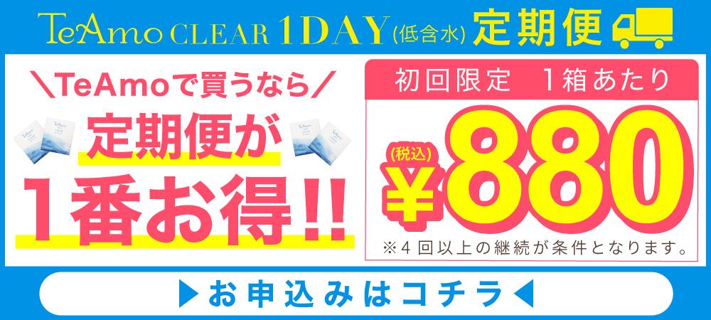 「TeAmo1day CLEAR 定期便」購入ボタン