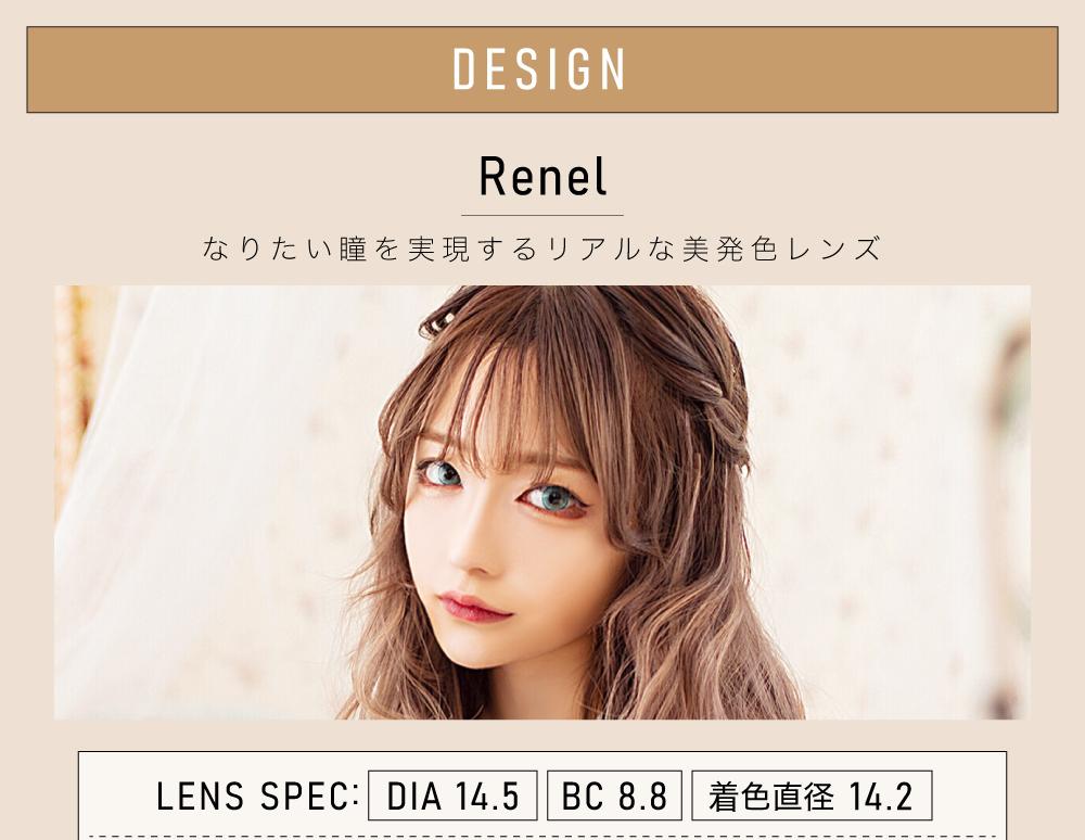 ドーリーカラコン「Renel Series(レネルシリーズ)」のトップ