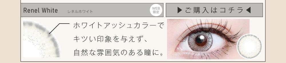 ドーリーカラコン「Renel Series(レネルシリーズ)」ホワイトの紹介
