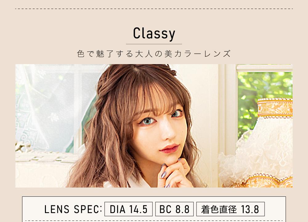 ドーリーカラコン「Classy Series(クラッシーシリーズ)」のトップ
