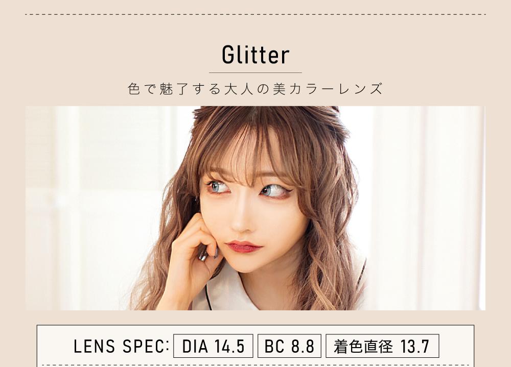 ドーリーカラコン「Glitter Series(グリッターシリーズ)」のトップ
