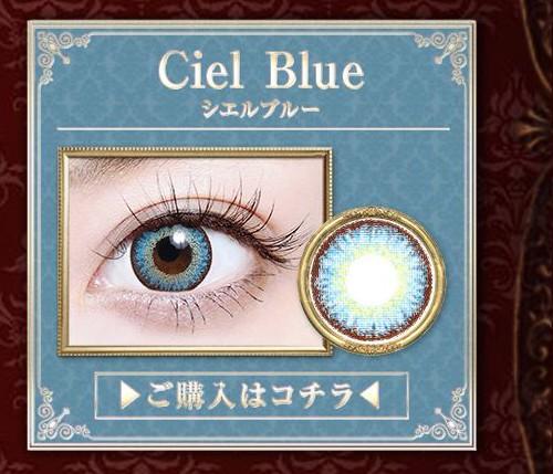 「Edel Series(エーデルシリーズ)」シエルブルー購入ページボタン