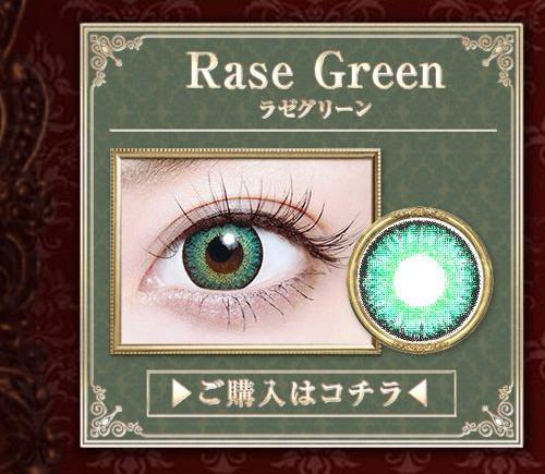 「Edel Series(エーデルシリーズ)」ラゼグリーン購入ページボタン