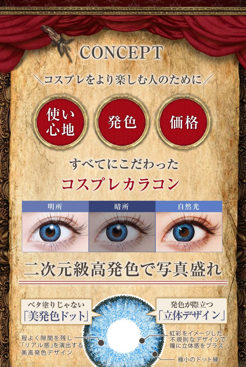 「Edel Series(エーデルシリーズ)」コンセプト
