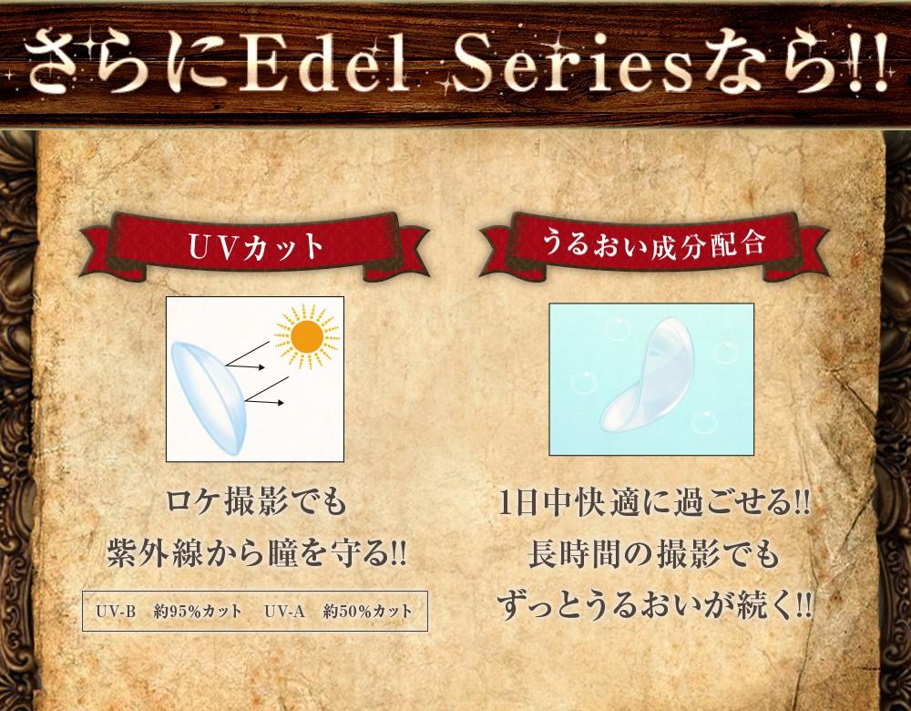 「Edel Series(エーデルシリーズ)」UVカット、うるおい成分配合
