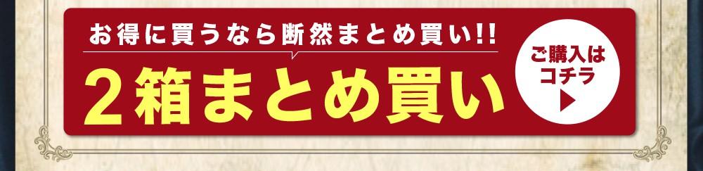 「Edel Series(エーデルシリーズ)」2箱購入ページボタン