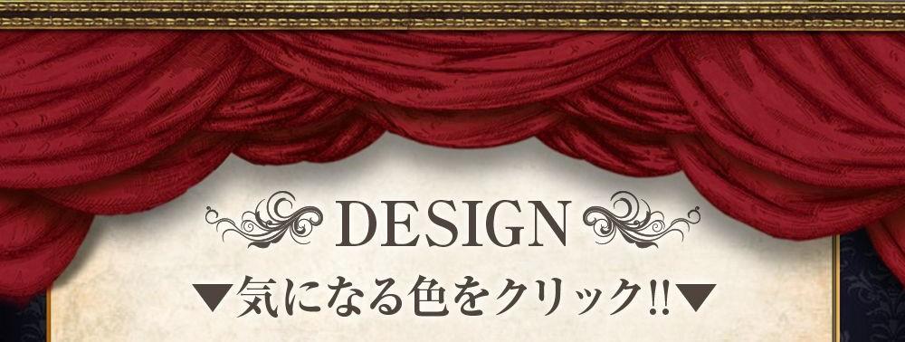 「Edel Series(エーデルシリーズ)」デザイン