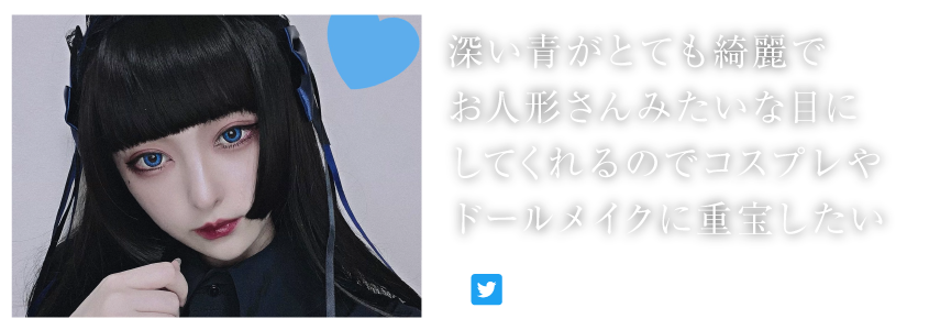 「Edel Series(エーデルシリーズ)」アストラブルーリアル装着画2