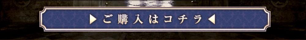 「Edel Series(エーデルシリーズ)」アストラブルー購入ページボタン