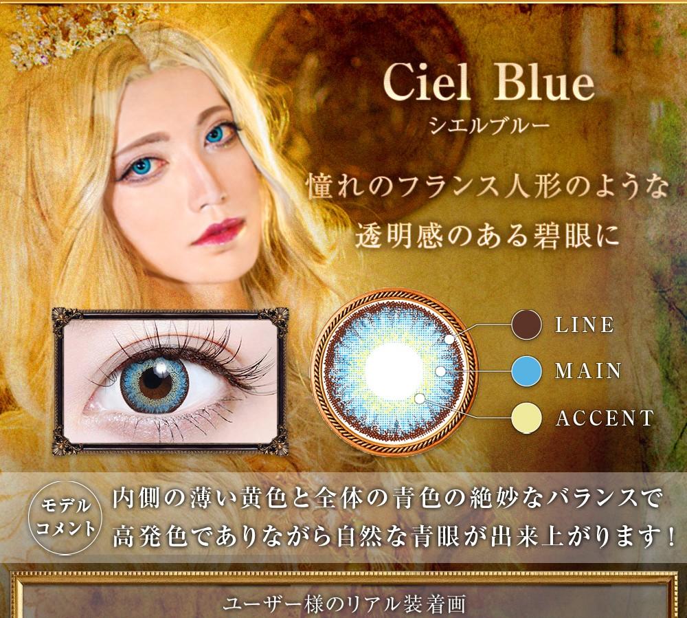 「Edel Series(エーデルシリーズ)」シエルブルーレンズデザイン