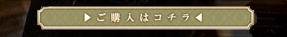 「Edel Series(エーデルシリーズ)」ルチオイエロー購入ページボタン