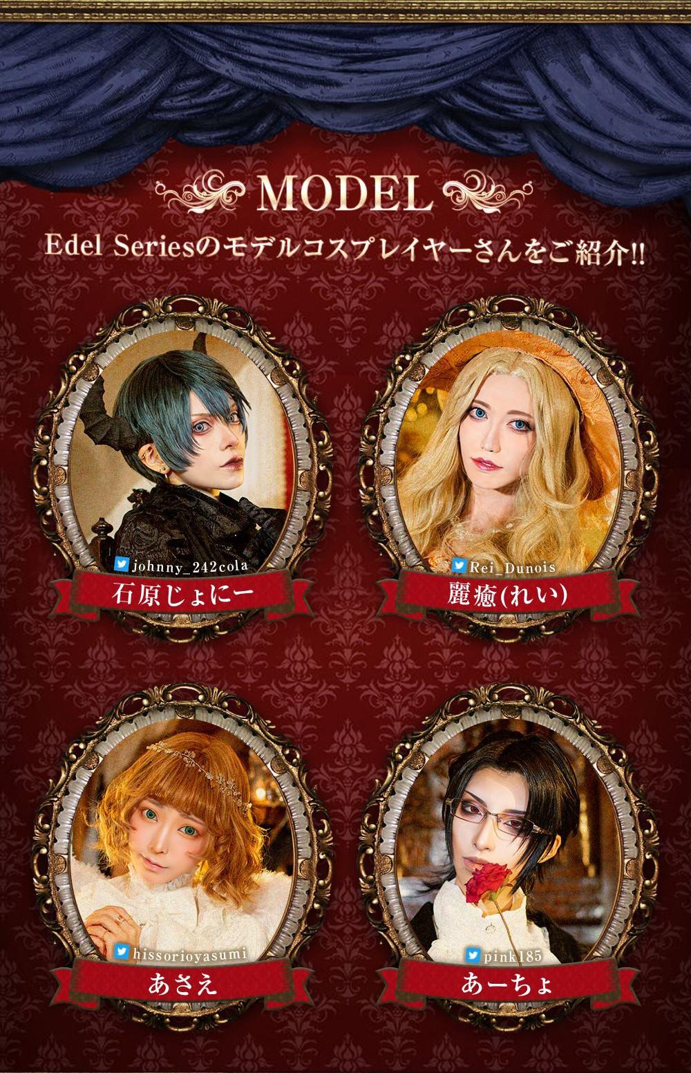 「Edel Series(エーデルシリーズ)」モデル