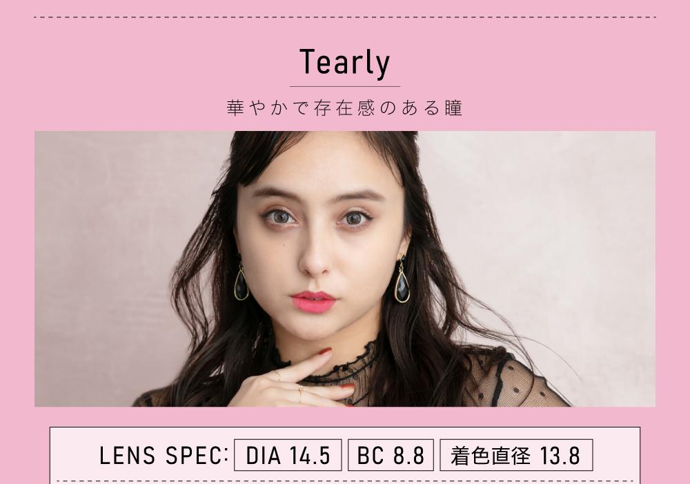 グラマラスカラコン「Tearly Series(ティアリーシリーズ)」のトップ