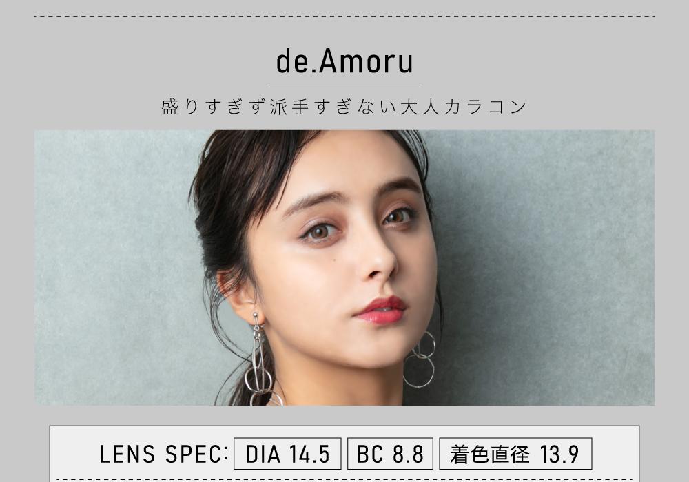 ハーフカラコン「de.Amoru Series(ディ.アモールシリーズ)」のトップ