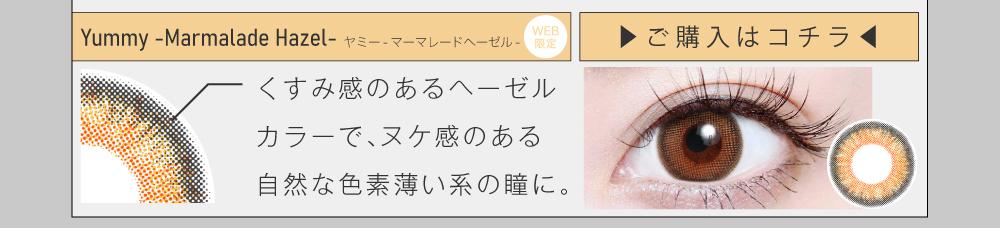 ハーフカラコン「Yummy Series(ヤミーシリーズ)」マーマレードヘーゼルの紹介