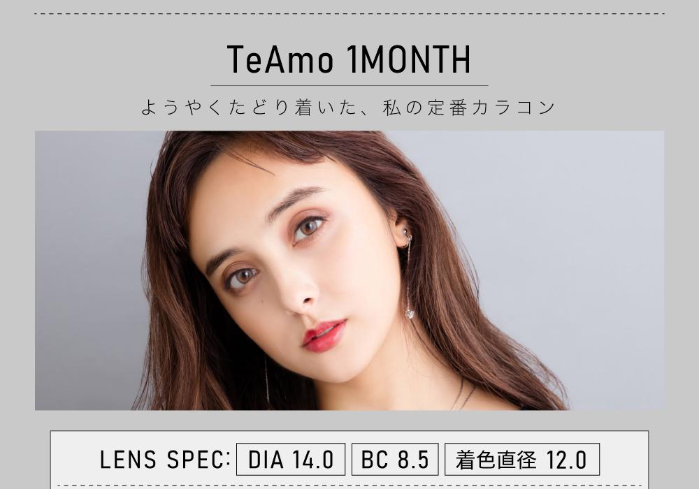 ハーフカラコン「TeAmo 1MONTH(ティアモワンマンス)」のトップ