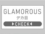 グラマラスカラコンページボタン