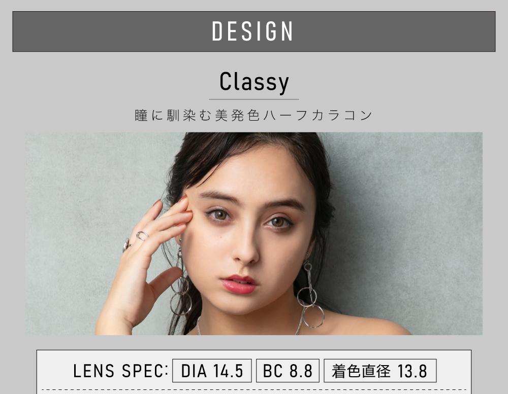 ハーフカラコン「Classy Series(クラッシーシリーズ)」のトップ