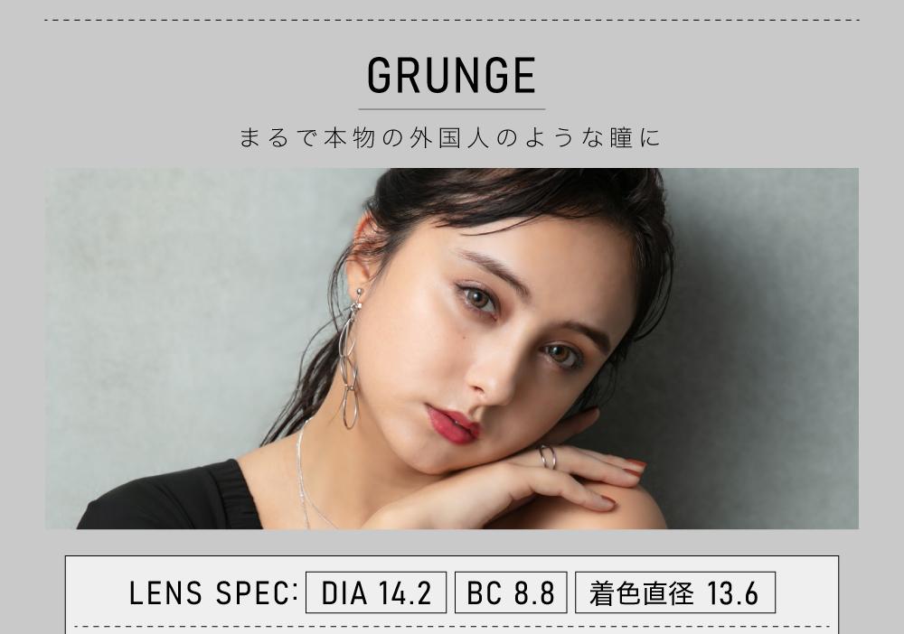 ハーフカラコン「Grunge Series(グランジシリーズ)」のトップ