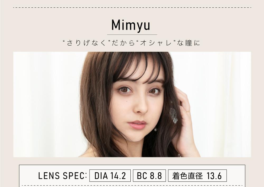 ナチュラルカラコン「Mimyu Series(ミミュシリーズ)」のトップ