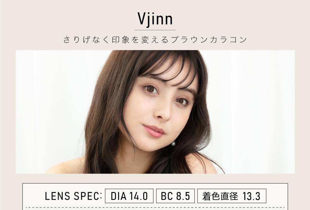 ナチュラルカラコン「Vjinn Series(ヴィジンシリーズ)」のトップ