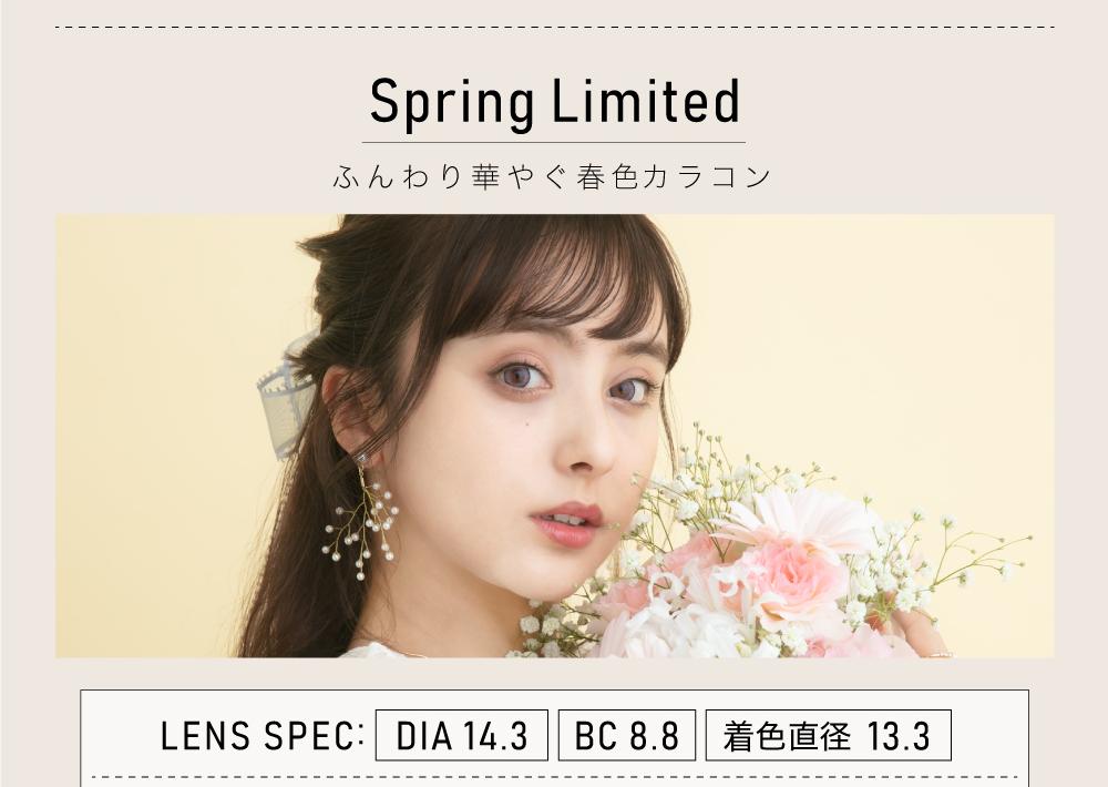 ナチュラルカラコン「Spring Limited(2020年春数量限定カラコン)」のトップ
