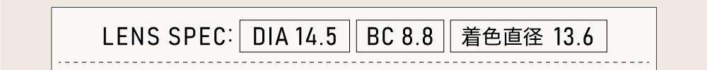 ナチュラルカラコン「Spring Limited(2020年春数量限定カラコン)」クラッシーピンクのスペック