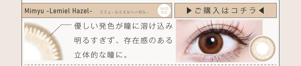 ナチュラルカラコン「Mimyu Series(ミミュシリーズ)」ルミエルヘーゼルの紹介