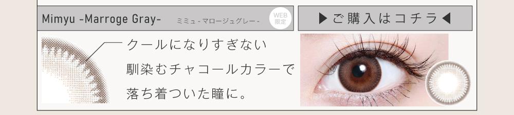 ナチュラルカラコン「Mimyu Series(ミミュシリーズ)」マロ―ジュグレーの紹介