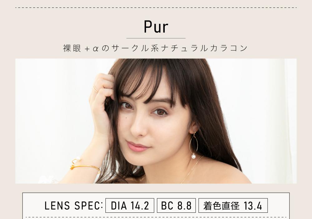 ナチュラルカラコン「Pur Series(ピュールシリーズ)」のトップ