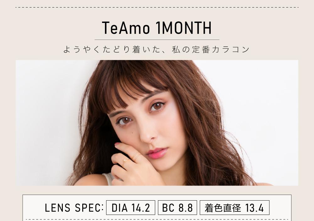 ナチュラルカラコン「TeAmo 1MONTH(ティアモワンマンス)」のトップ