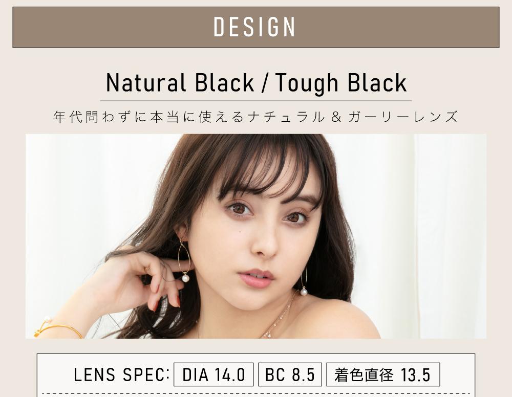 ナチュラルカラコン「Natural Black(ナチュラルブラック)、Tough Black(タフブラック)」のトップ